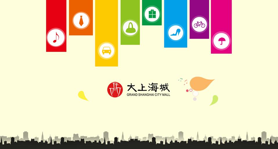 大上海城网站建设案例